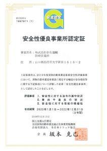 安全性優良事業所認定番号1997911(1)
