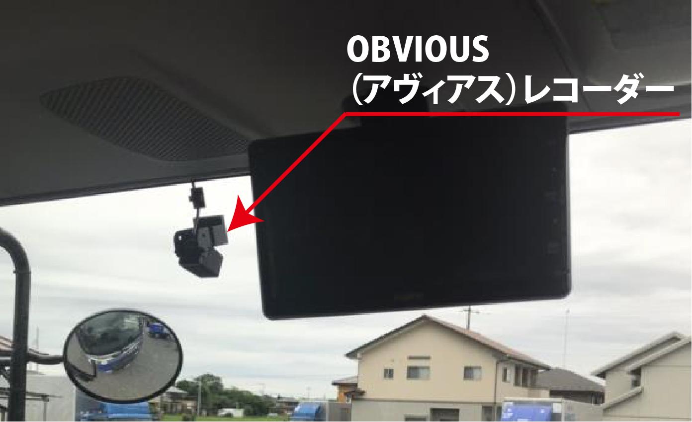 OBVIOUS (アヴィアス)レコーダー_V2