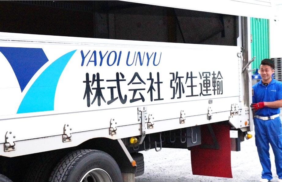 弥生運輸 トラック 運転手